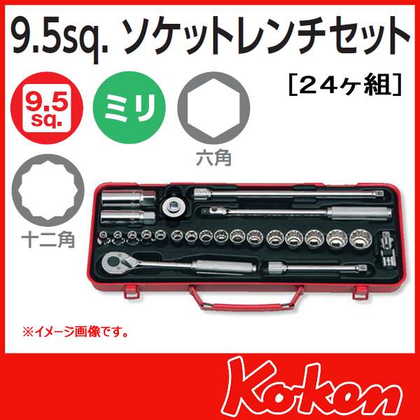 "Koken(コーケン) 3/8""-9.5  ソケットレンチ工具セット 3275"