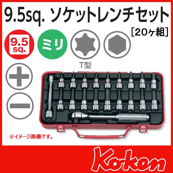 "Koken(コーケン) 3/8""-9.5  ソケットレンチ工具セット 3276"
