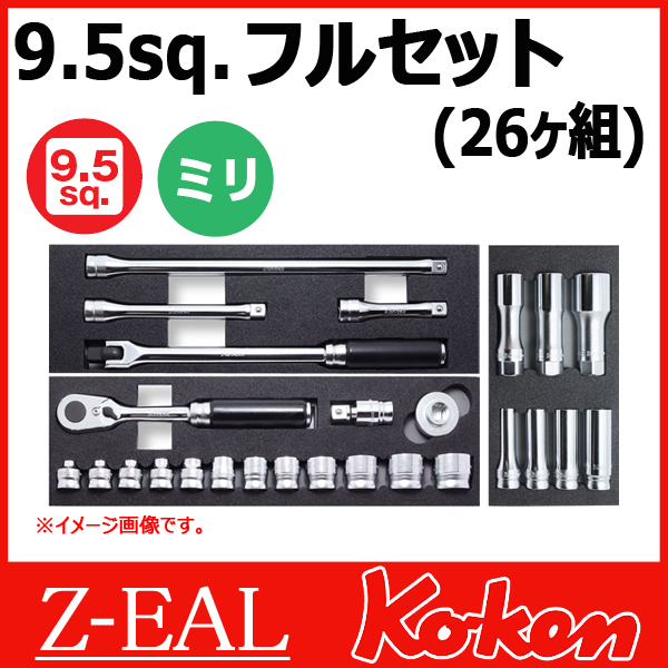 "Koken(コーケン) 3/8""-9.5  Z-EAL 豪華フルソケットレンチセット 3285Z"