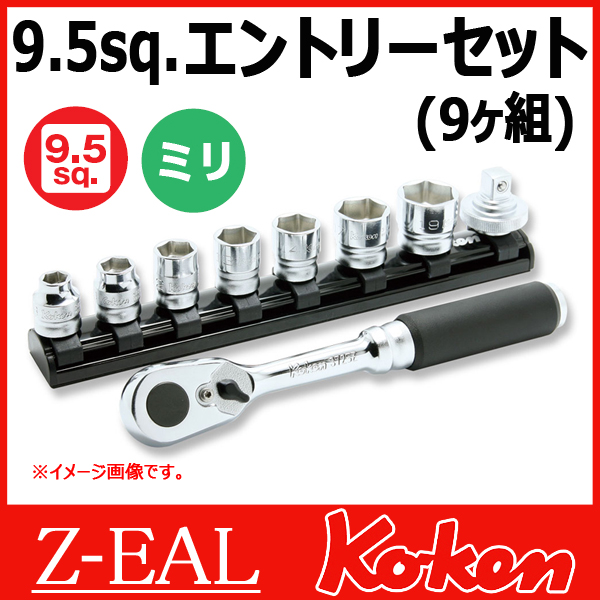 """【メール便可】 Koken(コーケン) 3/8""""-9.5  Z-EAL エントリーセット 3285ZE"""