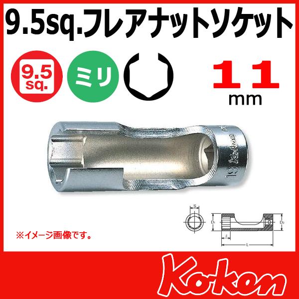 """【メール便可】 Koken(コーケン) 3/8""""(9.5)3300FN-11 フレアナットソケットレンチ 11mm"""