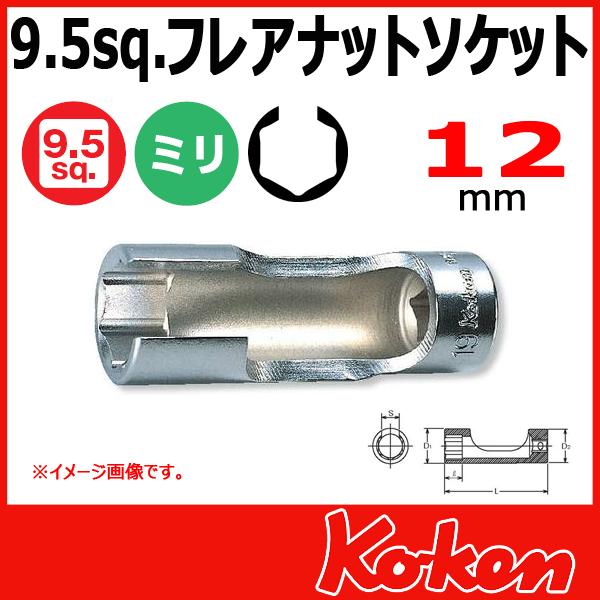 """【メール便可】 Koken(コーケン) 3/8""""(9.5)3300FN-12 フレアナットソケットレンチ 12mm"""