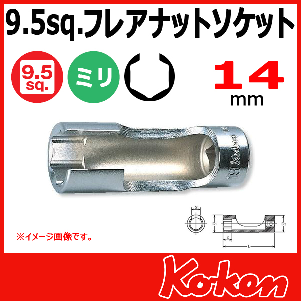 """【メール便可】 Koken(コーケン) 3/8""""(9.5)3300FN-14 フレアナットソケットレンチ 14mm"""