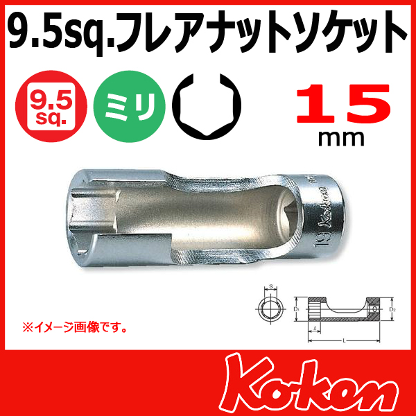 """【メール便可】 Koken(コーケン) 3/8""""(9.5)3300FN-15 フレアナットソケットレンチ 15mm"""