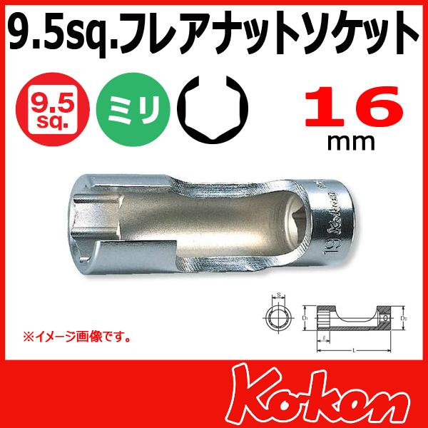 """【メール便可】 Koken(コーケン) 3/8""""(9.5)3300FN-16 フレアナットソケットレンチ 16mm"""