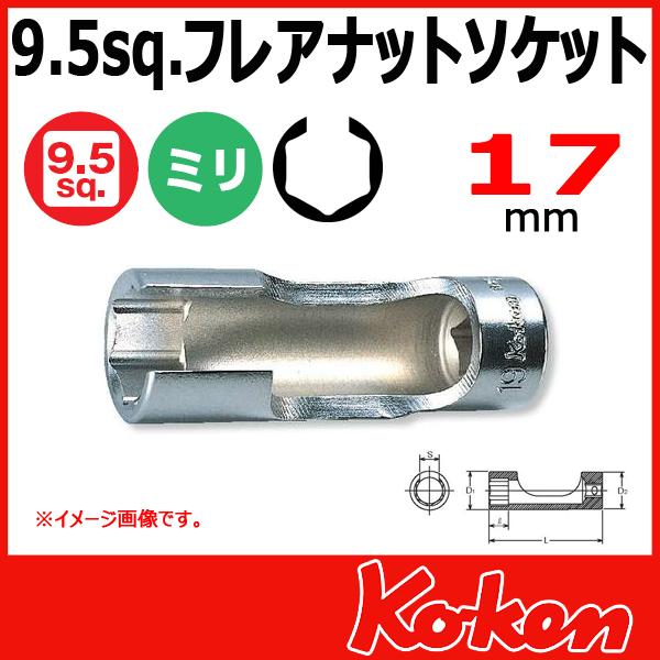 """【メール便可】 Koken(コーケン) 3/8""""(9.5)3300FN-17 フレアナットソケットレンチ 17mm"""