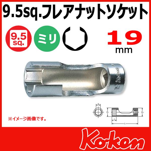 """【メール便可】 Koken(コーケン) 3/8""""(9.5)3300FN-19 フレアナットソケットレンチ 19mm"""