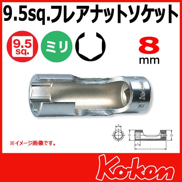 """【メール便可】 Koken(コーケン) 3/8""""(9.5)3300FN-8 フレアナットソケットレンチ 8mm"""