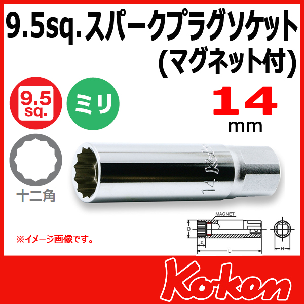 "Koken(コーケン) 3/8""(9.5)  3305P 12角スパーグプラグソケットレンチ(マグネット付) 14mm"