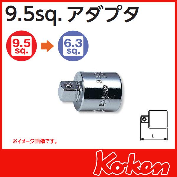 【メール便可】 Koken(コーケン) ソケットレンチ アダプター 3322A