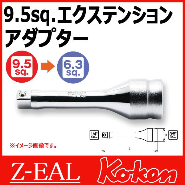 """【メール便可】 Koken(コーケン) 凹3/8""""-9.5 凸1/4""""-6.35  Z-EAL エクステンションアダプター 3322AZ-75"""