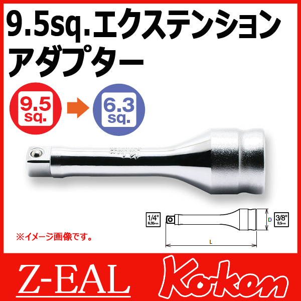 "Koken(コーケン) 凹3/8""-9.5 凸1/4""-6.35  Z-EAL エクステンションアダプター 3322AZ-75"