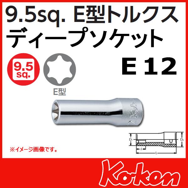 """【メール便可】 Koken(コーケン) 3/8""""-9.5 3325-E12 E型トルクスディープソケットレンチ E12"""