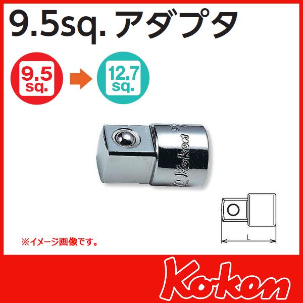 【メール便可】 Koken(コーケン) ソケットレンチ アダプター 3344A