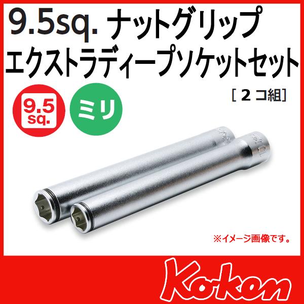 """【メール便可】 Koken(コーケン) 3/8""""-(9.5) 3350M/2-L120 ナットグリップエクストラディープソケットレンチセット"""
