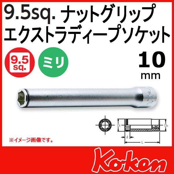 """【メール便可】 Koken(コーケン) 3/8""""-(9.5) 3350M(L120)-10 ナットグリップエクストラディープソケットレンチ 10mm"""