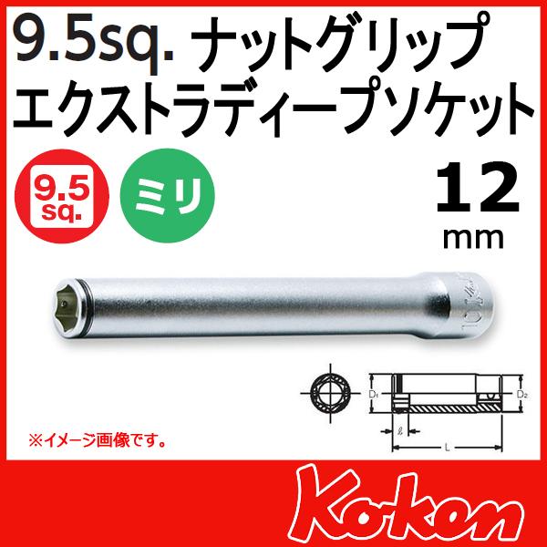 """【メール便可】 Koken(コーケン) 3/8""""-(9.5)3350M(L120)-12 ナットグリップエクストラディープソケットレンチ 12mm"""