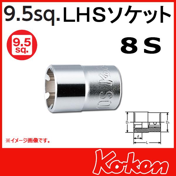 """【メール便可】 Koken(コーケン) 3/8""""-9.5 3400LH-8S LHSソケットレンチ 8S"""