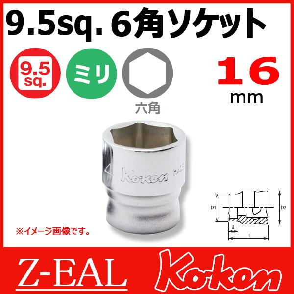 """【メール便可】 Koken(コーケン) 3/8""""-9.5  Z-EAL 6角スタンダードソケットレンチ 3400MZ-16"""