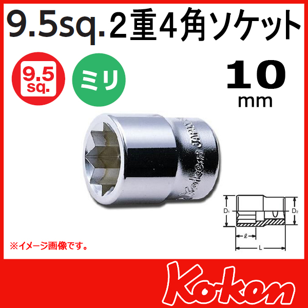 """【メール便可】 Koken(コーケン) 3/8""""-9.5 2重4角ソケットレンチ 10mm  3415M-10"""