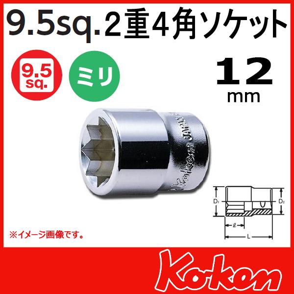 """【メール便可】 Koken(コーケン) 3/8""""-9.5 2重4角ソケットレンチ 12mm  3415M-12"""