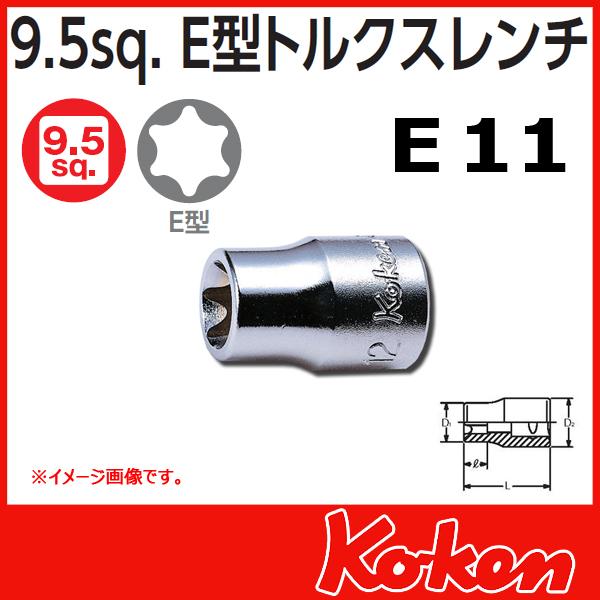 """【メール便可】 Koken(コーケン) 3/8""""-9.5 3425-E11 E型トルクスソケットレンチ E11"""