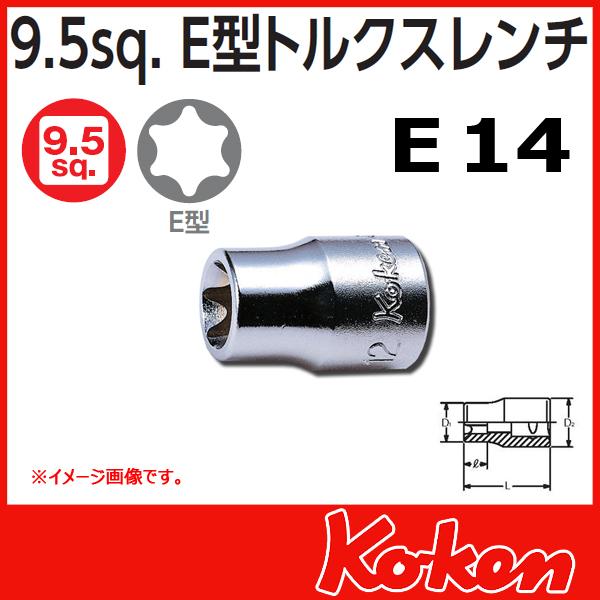 """【メール便可】 Koken(コーケン) 3/8""""-9.5 3425-E14 E型トルクスソケットレンチ E14"""