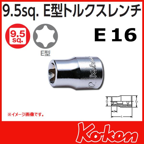 """【メール便可】 Koken(コーケン) 3/8""""-9.5 3425-E16 E型トルクスソケットレンチ E16"""