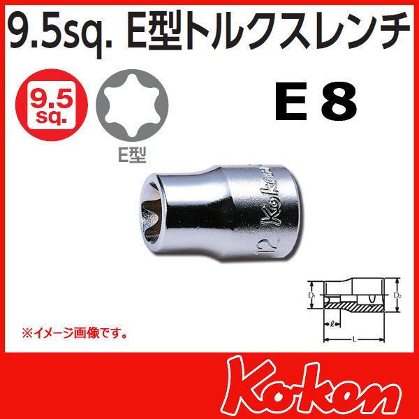 """【メール便可】 Koken(コーケン) 3/8""""-9.5 3425-E8 E型トルクスソケットレンチ E8"""