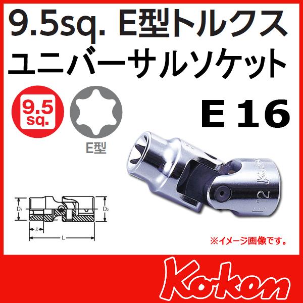 """【メール便可】 Koken(コーケン) 3/8""""-9.5 3440T-E16 E型トルクスユニバーサルソケットレンチ E16"""