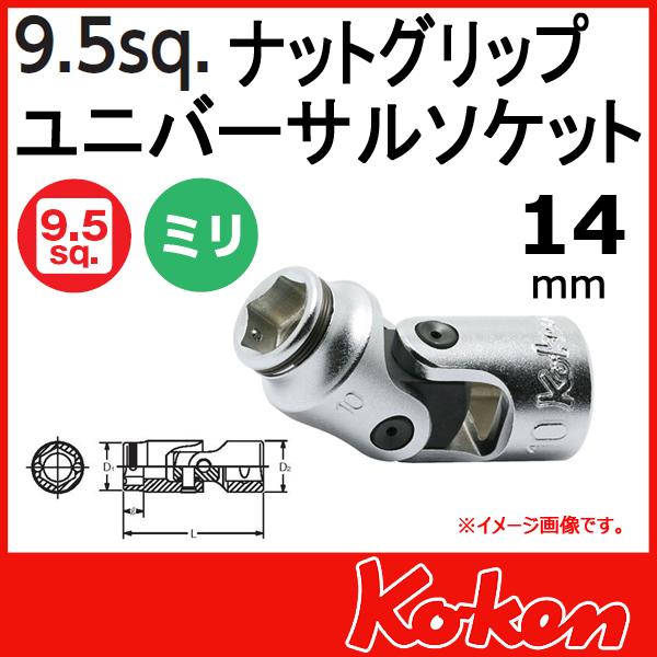 """【メール便可】 Koken(コーケン) 3/8""""-9.5 3441M-14 ナットグリップユニバーサルソケットレンチ 14mm"""