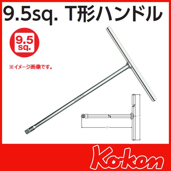 """【メール便可】 Koken(コーケン) 3/8""""-9.5 3715S  T型ハンドル"""