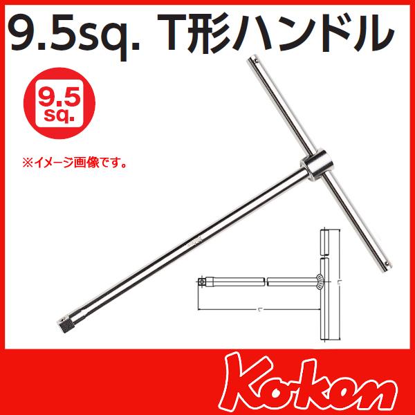 """Koken(コーケン) 3/8""""-9.5 3715SL  T型ハンドル"""