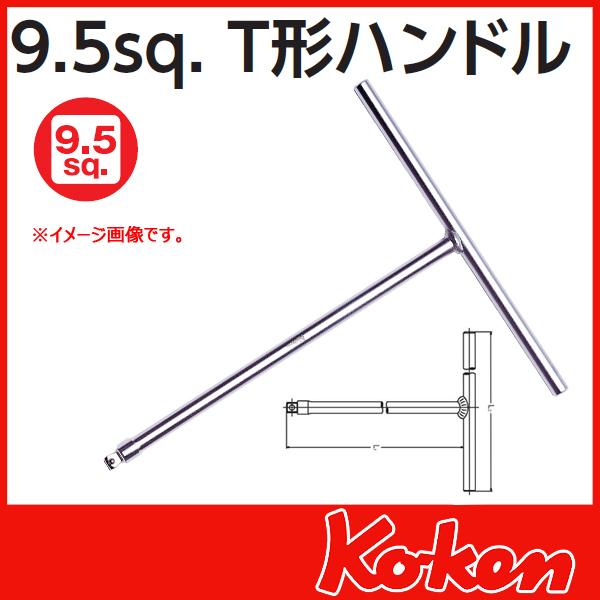 """Koken(コーケン) 3/8""""-9.5 3716  T型ハンドル"""