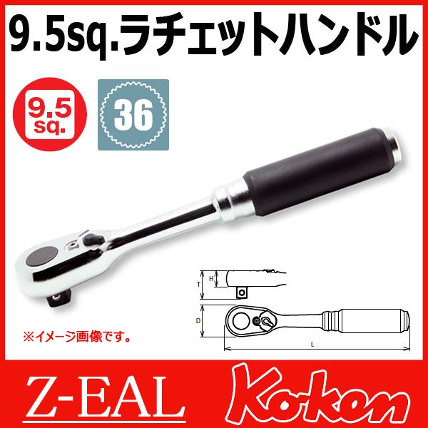 """【メール便可】 Koken(コーケン) 3/8""""-9.5  Z-EAL ラチェットハンドル 3725Z"""