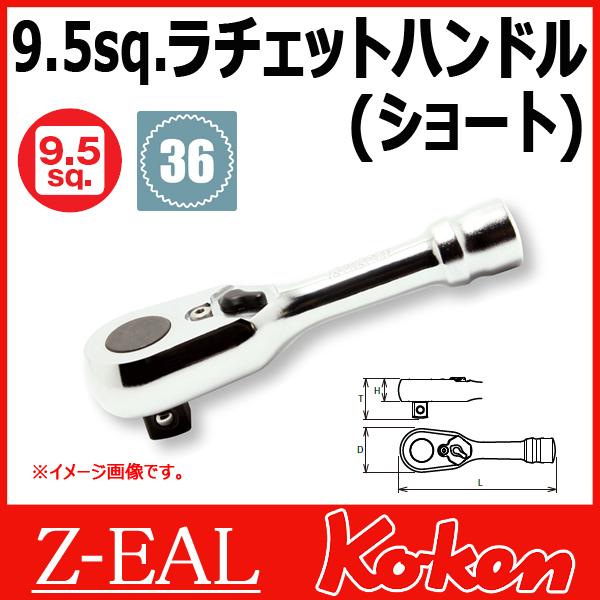 """Koken(コーケン) 3/8""""-9.5  Z-EAL ラチェットハンドル(ショート) 3725ZS"""