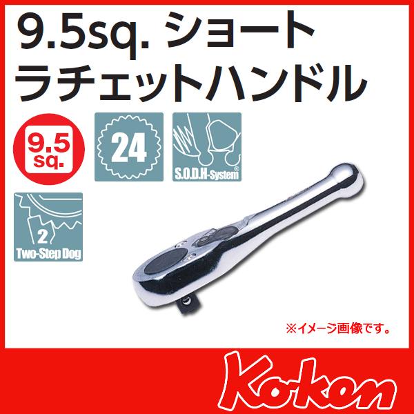 """【メール便可】 Koken(コーケン) 3/8""""(9.5) ラチエットハンドル(ショート) 3749S"""