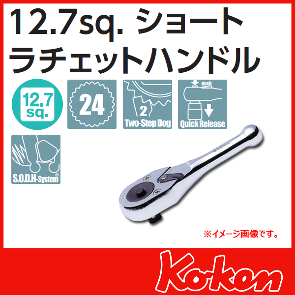 """【メール便可】 Koken(コーケン) 1/2""""(12.7) プッシュボタン式ショートラチエットハンドル 3749SB-1/2"""