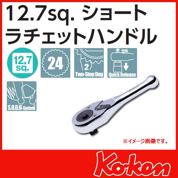 "Koken(コーケン) 1/2""(12.7) プッシュボタン式ショートラチエットハンドル 3749SB-1/2"