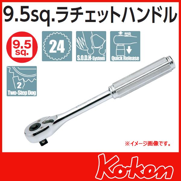 """【メール便可】 Koken(コーケン) 3/8""""(9.5) プッシュボタン式ラチエットハンドル 3753NB"""