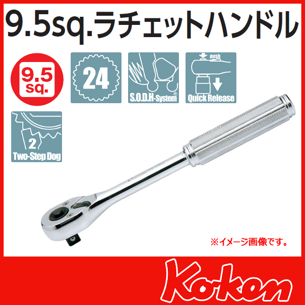 "Koken(コーケン) 3/8""(9.5) プッシュボタン式ラチエットハンドル 3753NB"