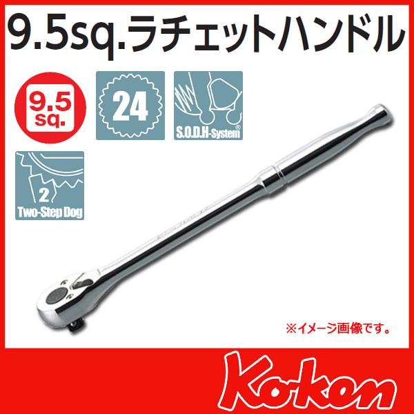 """Koken(コーケン) 3/8""""(9.5)ロングラチエットハンドル 3753P-250"""