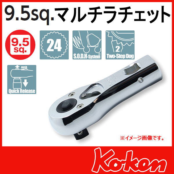 """【メール便可】 Koken(コーケン) 3/8""""(9.5) プッシュボタン式マルチラチエット 3753SMB"""