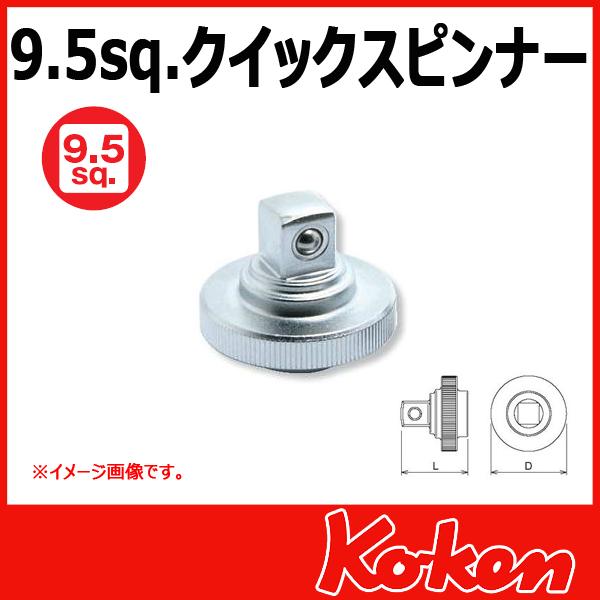 """【メール便可】 Koken(コーケン) 3/8""""(9.5) 3756 クイックスピンナー"""