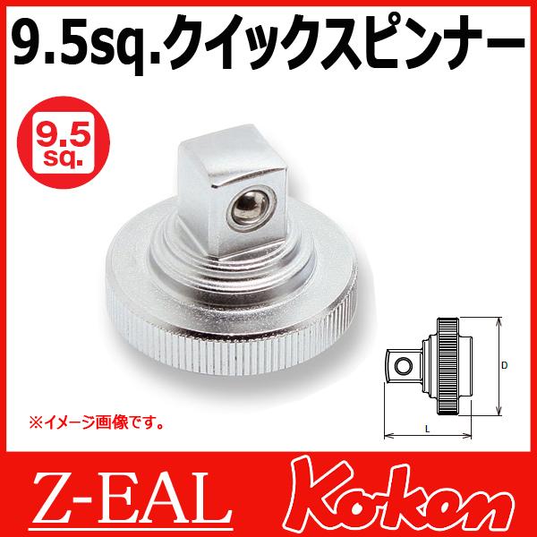 """【メール便可】 Koken(コーケン) 3/8""""-9.5  Z-EAL クイックスピンナー 3756Z"""
