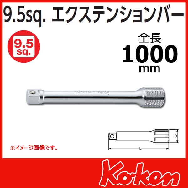 "Koken(コーケン) 3/8""(9.5) 3760-1000 エクステンションバー 1000mm"