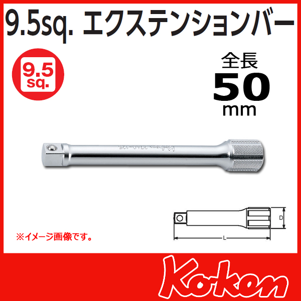 """【メール便可】 Koken(コーケン) 3/8""""(9.5) 3760-50 エクステンションバー 50mm"""