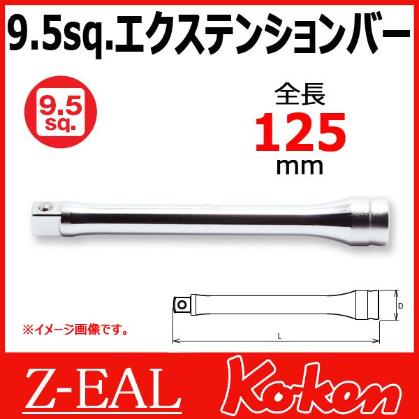 """【メール便可】 Koken(コーケン) 3/8""""-9.5  Z-EAL エクステンションバー 3760Z-125"""