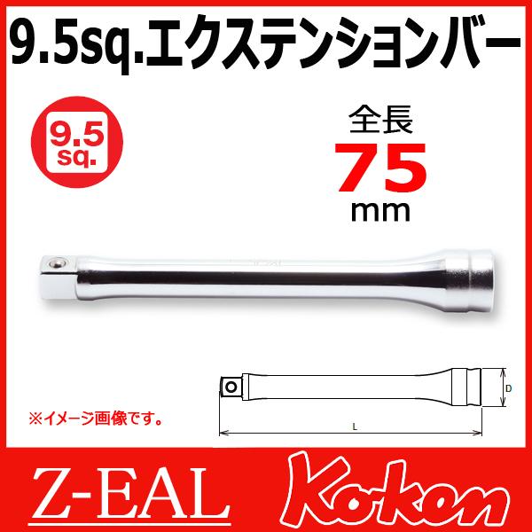 """【メール便可】 Koken(コーケン) 3/8""""-9.5  Z-EAL エクステンションバー 3760Z-75"""