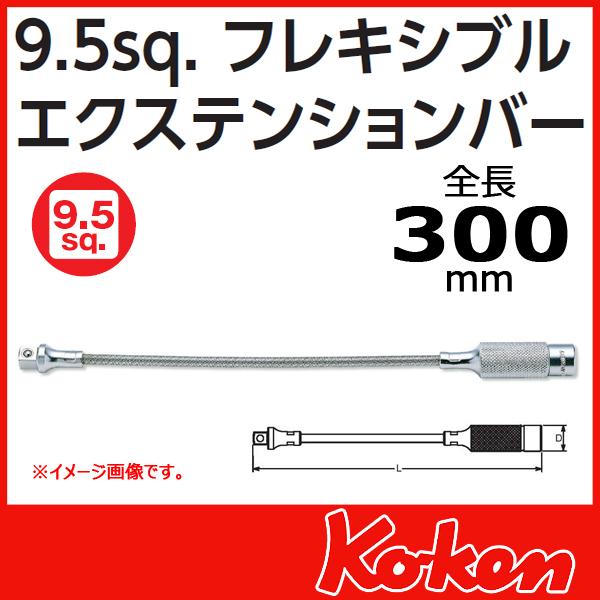 "Koken(コーケン) 3/8""-9.5 3762 フレキシブルエクステンションバー"